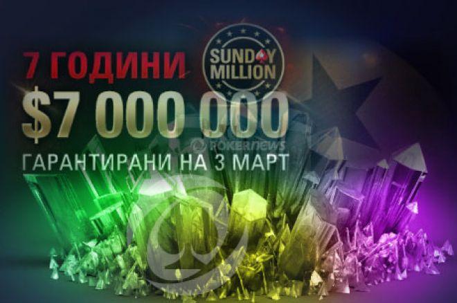 Седем години Sunday Million празненство със $7,000,000... 0001