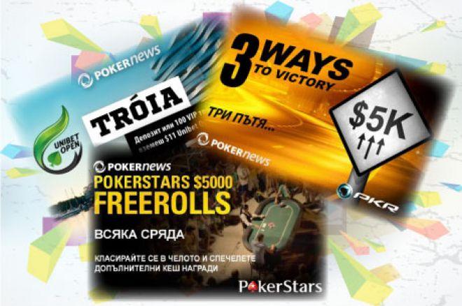 PokerNews промоции