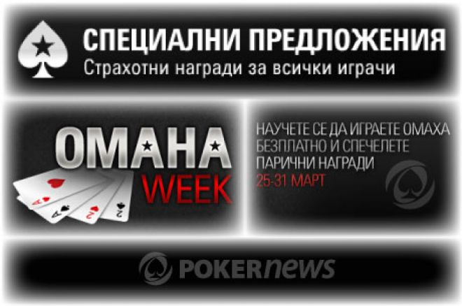 PokerStars Omaha Week