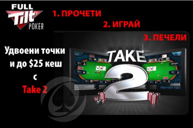 Full Tilt Poker Take 2
