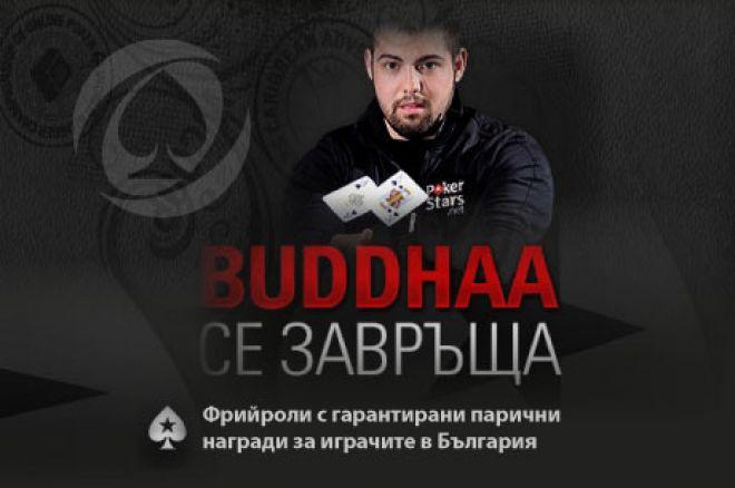 iambuddhaa