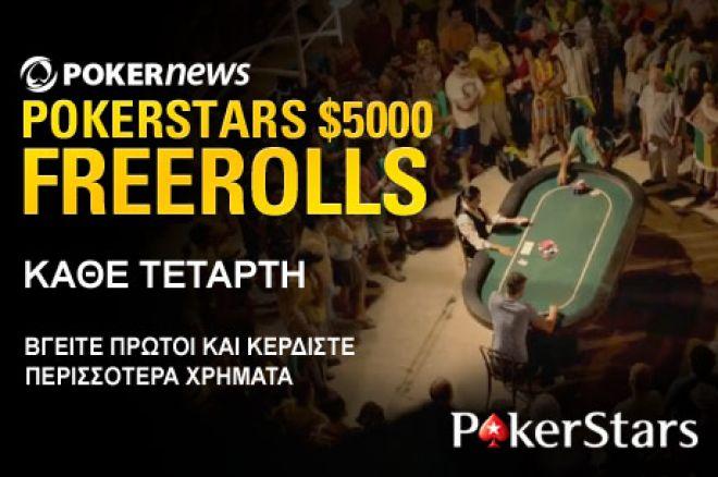 Μόνο δύο freeroll απομένουν στο $67,500 PokerNews Freeroll Series στο... 0001