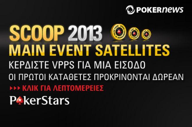 PokerNews SCOOP Freerolls