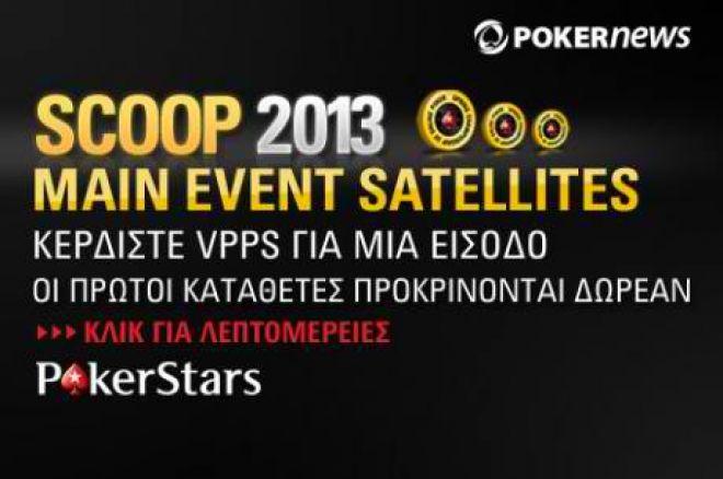 Η προσφορά για το PokerStars SCOOP πλησιάζει στο τέλος της! 0001