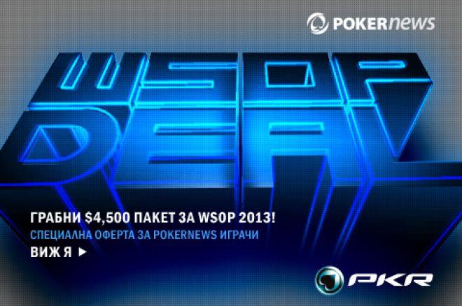 PokerNews бонус комбо пакет; използвай преди 30 май 0001