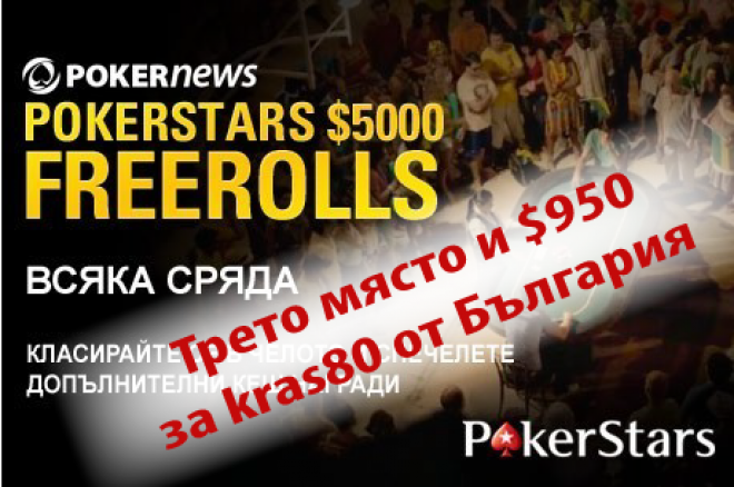PokerNews фрийроли PokerStars