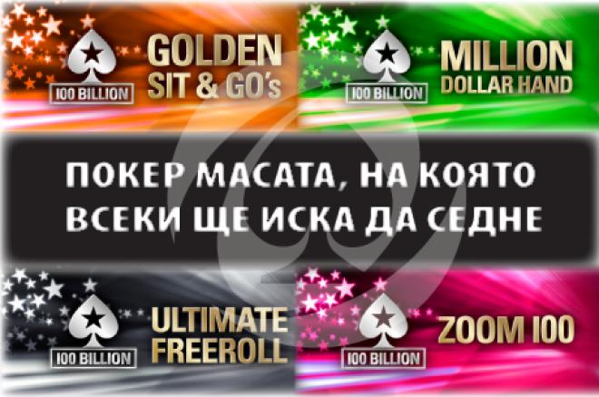 PokerStars 100 милиарда ръце