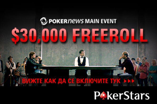 Фрийролът на годината – $30,000 PokerNews Main Event 0001