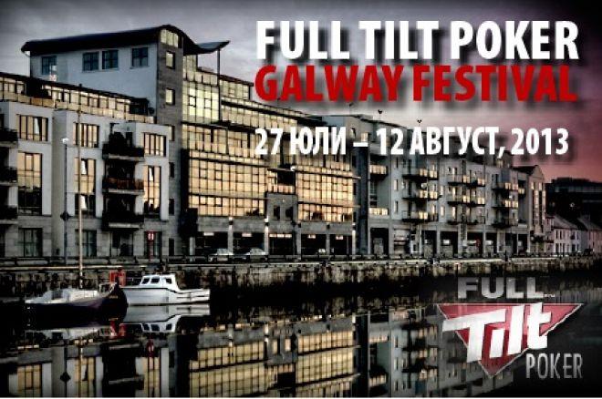 Full Tilt Poker Galway Фестивал
