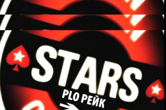 PokerStars PLO рейк