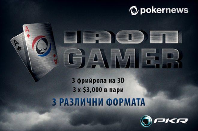 PokerNews Iron Gamer: 3 фрийрола с по $3,000 награден фонд, всеки с различен формат 0001