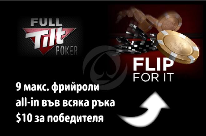Flip for it фрийроли във Full Tilt Poker