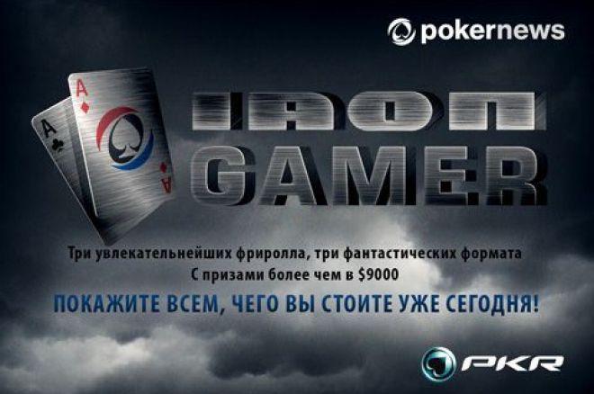 Промо-акция PKR 0001