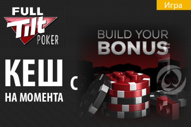 Full Tilt Poker Build Your Bonus