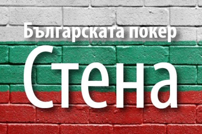 bulgaria-poker-problemi