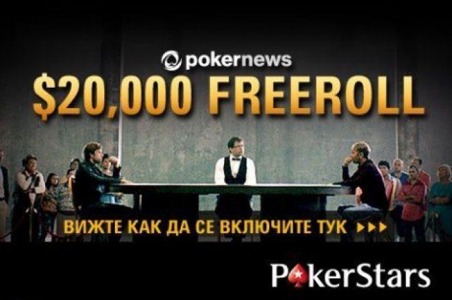 Пакет за PCA 2014 в последния за годината PokerNews $20К фрийрол 0001