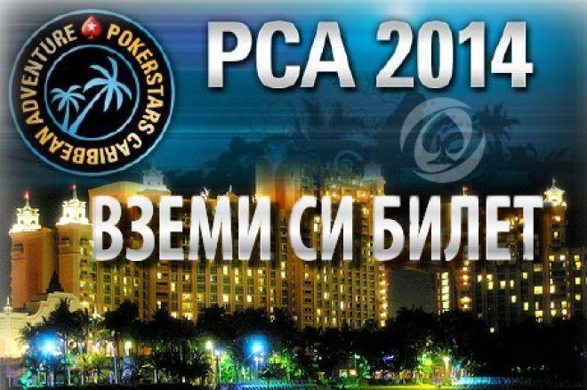 PokerNews PCA сателити
