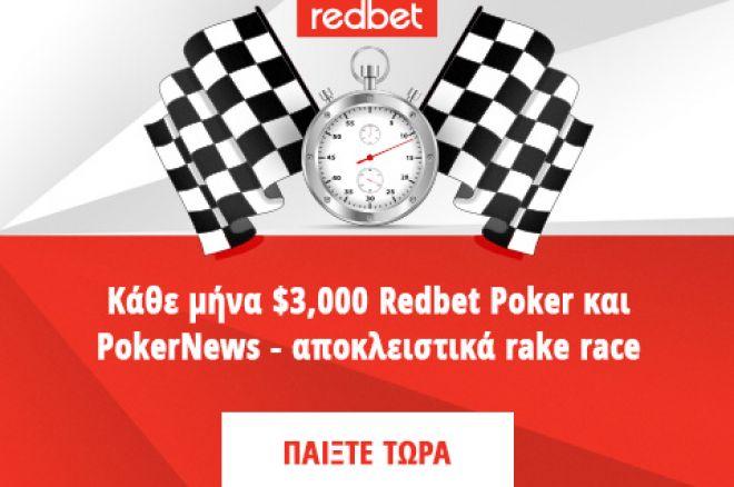 Κερδίστε ένα μερίδιο από $6,000 στην Redbet Poker! 0001