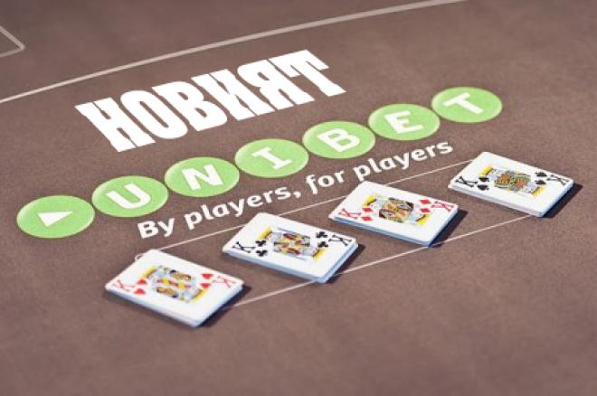 Unibet Poker собствен софтуер