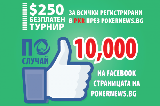 PokerNews.bg Facebook 10,000 likes