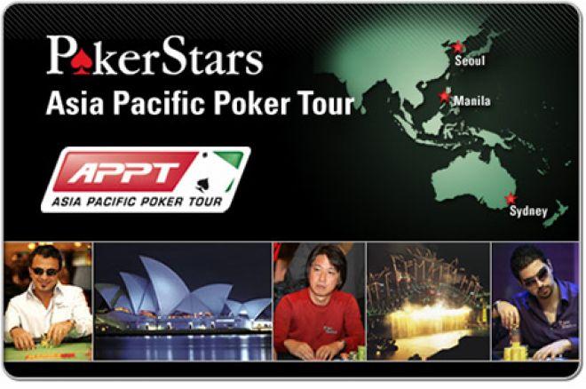 PokerStars объявляет расписание восьмого сезона АРРТ 0001