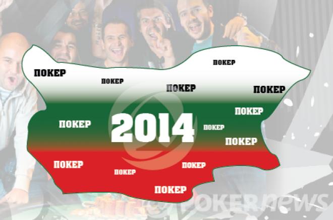 Весела Коледа и ЧНГ 2014 от PokerNews.bg