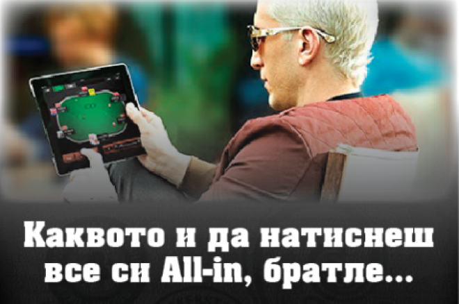 PokerStars Daily Challenge