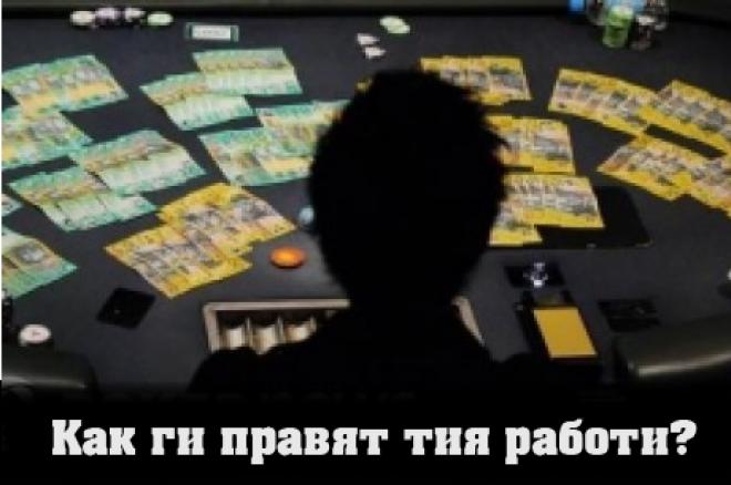 Проблеми с покер стейкването
