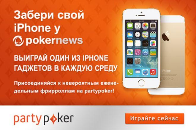 Раздача айфонов продолжается! 0001