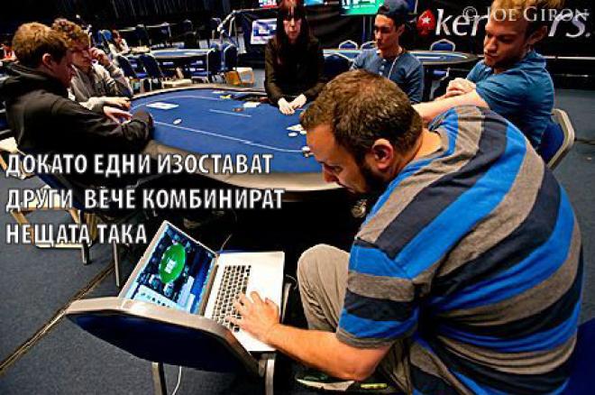 Комбиниране на покер игри