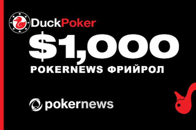 Duck Poker $1,000 Freeroll