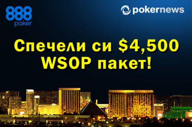 PokerNews WSOP сателит в 888