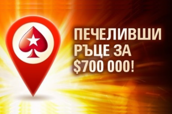 PokerStars ще позлати 300 раздавания със $700,000 в кеш... 0001