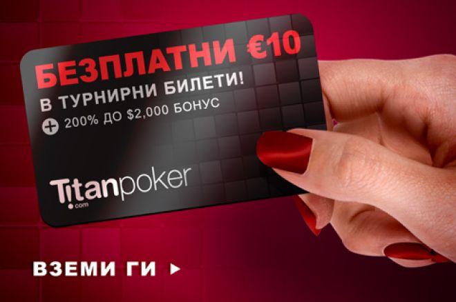 Titan Poker Free 10 euro bonus