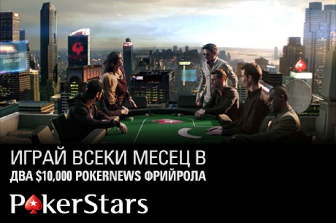 Летни PokerNews фрийроли за $50,000 в PokerStars 0001