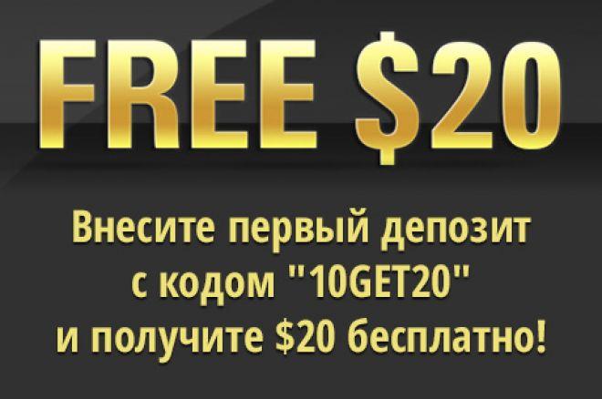 Бесплатные $20 на PokerStars и $30,000 в эксклюзивных... 0001