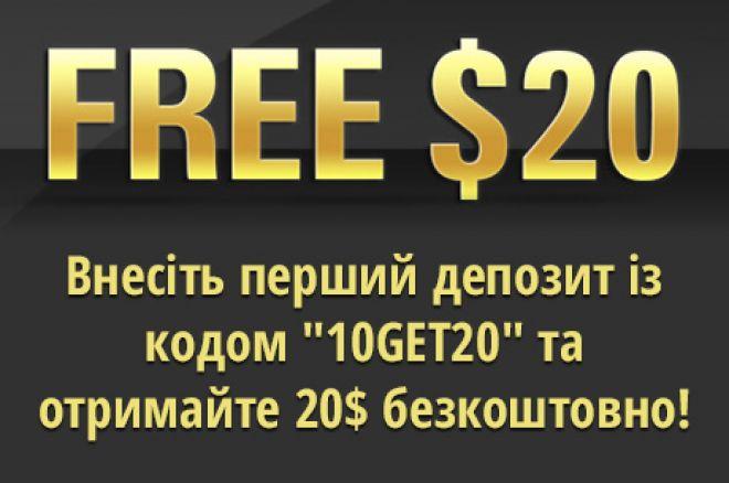 Безкоштовні $ 20 на PokerStars і $30,000 в ексклюзивних фріролах 0001