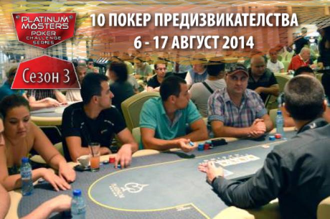 Platinum Masters Сезон 3 идва с 10 нови покер предизвикателства 0001