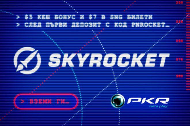 Skyrocket стартов пакет с $5 кеш бонус и 2x$3,50 SNG билета 0001