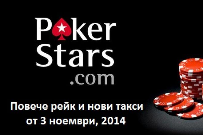 PokerStars увеличава рейка и спира Battle of the Planets играта 0001