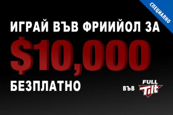 PokerNews фрийроли за $20,000 през декември и януари във Full Tilt 0001