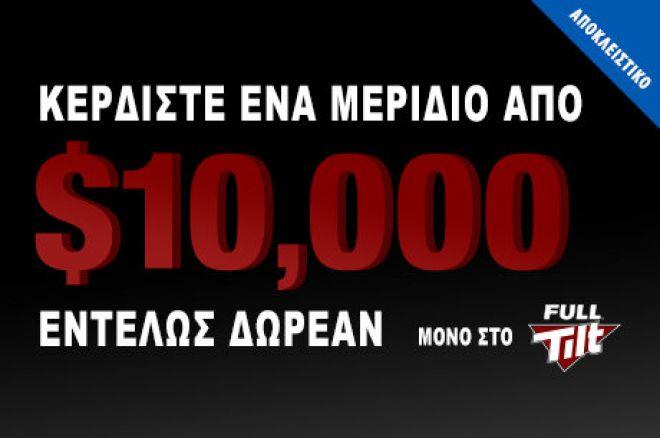 Παίξτε στο αποκλειστικό $10,000 freeroll του PokerNews στο Full... 0001