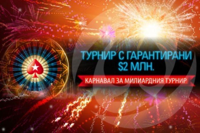 Турнир #1,000,000,000 с два милиона гарантирани на 30 ноември в PokerStars 0001