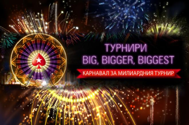 The Big турнирите с $2,000,000 инжекция от 24 до 30 ноември 0001