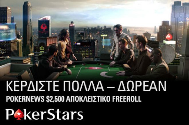 PokerNews-Exclusive $2,500 Freeroll at PokerStars