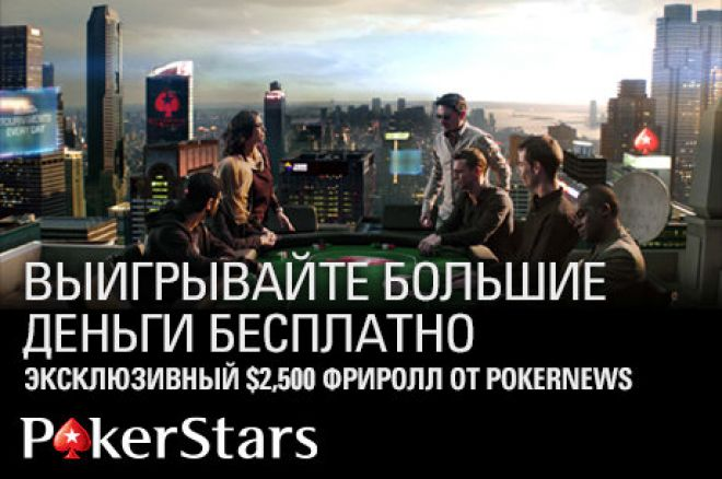 бесплатный турнир PokerStars