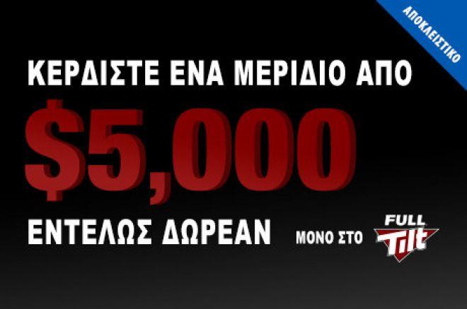 Κερδίστε πολλά χρήματα στο αποκλειστικό $5,000 freeroll... 0001
