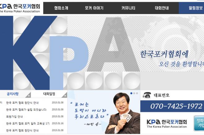 건전한 포커문화 육성 목표 '한국포커협회' 설립 0001