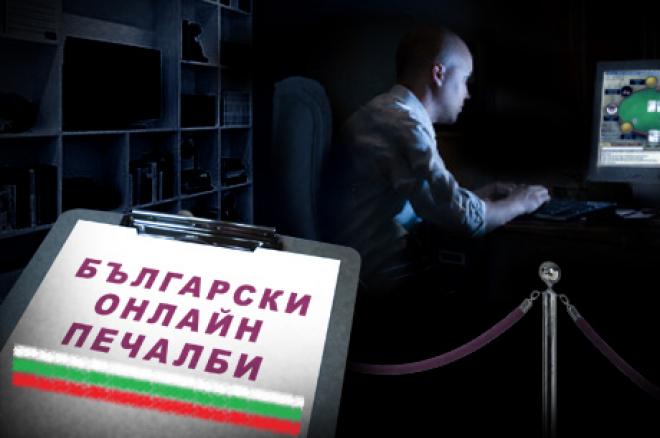 Български онлайн печалби