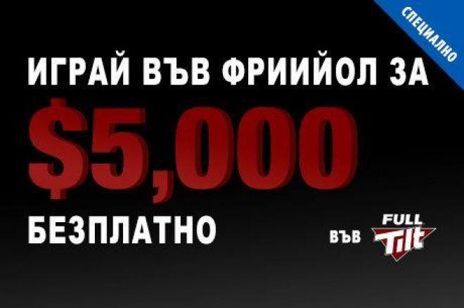 PokerNews $5,000 Фрийрол Full Tilt
